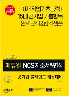2020 에듀윌 NCS 자소서&면접 공기업 블라인드 채용대비