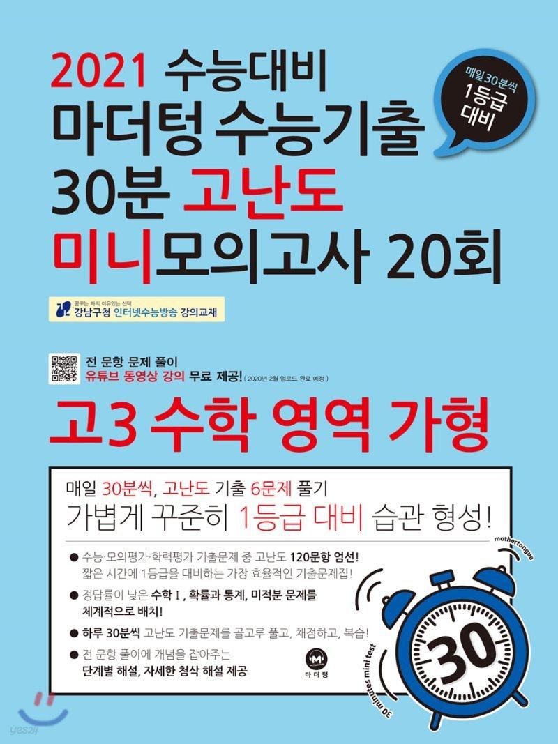 2021 수능대비 마더텅 수능기출 30분 고난도 미니모의고사 20회 고3 수학 영역 가형 (2020년)