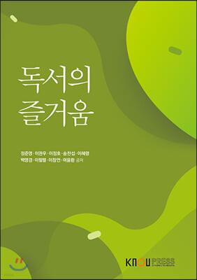 독서의즐거움