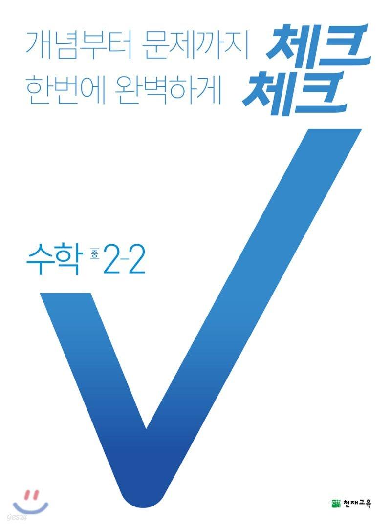 체크체크 수학 중 2-2 (2021년용)