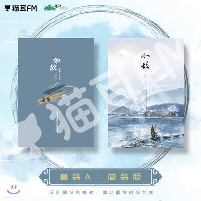 [A 타입] 마도조사 라디오 드라마 OST CD (화보집 + OST / 음원 코드 별도 발송)