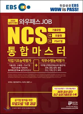 2020 상반기 채용대비 EBS 와우패스JOB NCS 통합마스터 직업기초능력평가+직무수행능력평가