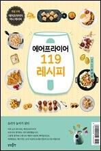 [대여] 에어프라이어 119 레시피 미니책자