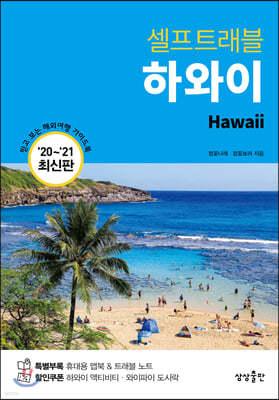 [대여] 하와이 셀프트래블 : 2020-2021 최신판
