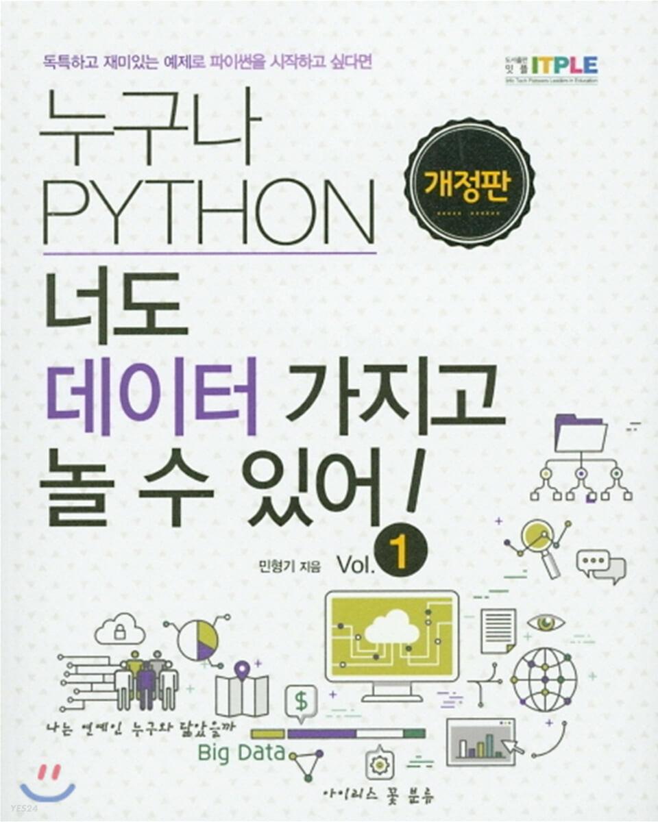 누구나 파이썬 Python 너도 데이터 가지고 놀 수 있어!