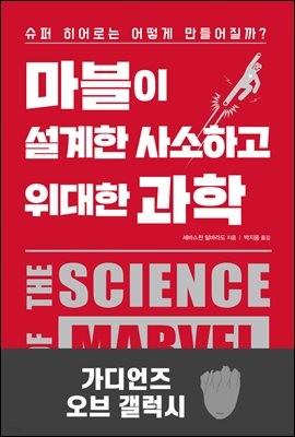 마블이 설계한 사소하고 위대한 과학 : 가디언즈 오브 갤럭시