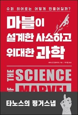 마블이 설계한 사소하고 위대한 과학 : 타노스의 핑거 스냅