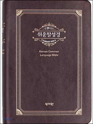 스탠다드 쉬운말성경(찬송가없음/색인/쉬운말버전/가죽/중/초코)