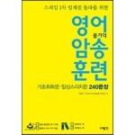 영어 암송 훈련 1 기초회화문, 일상스피치문 240 문장