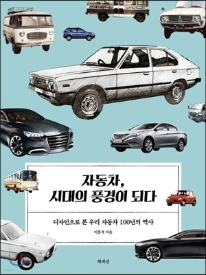 [대여] 자동차, 시대의 풍경이 되다