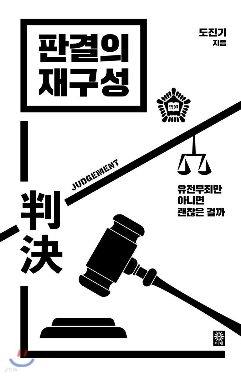 [대여] 판결의 재구성