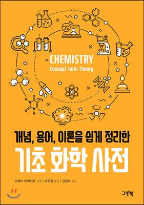 기초 화학 사전