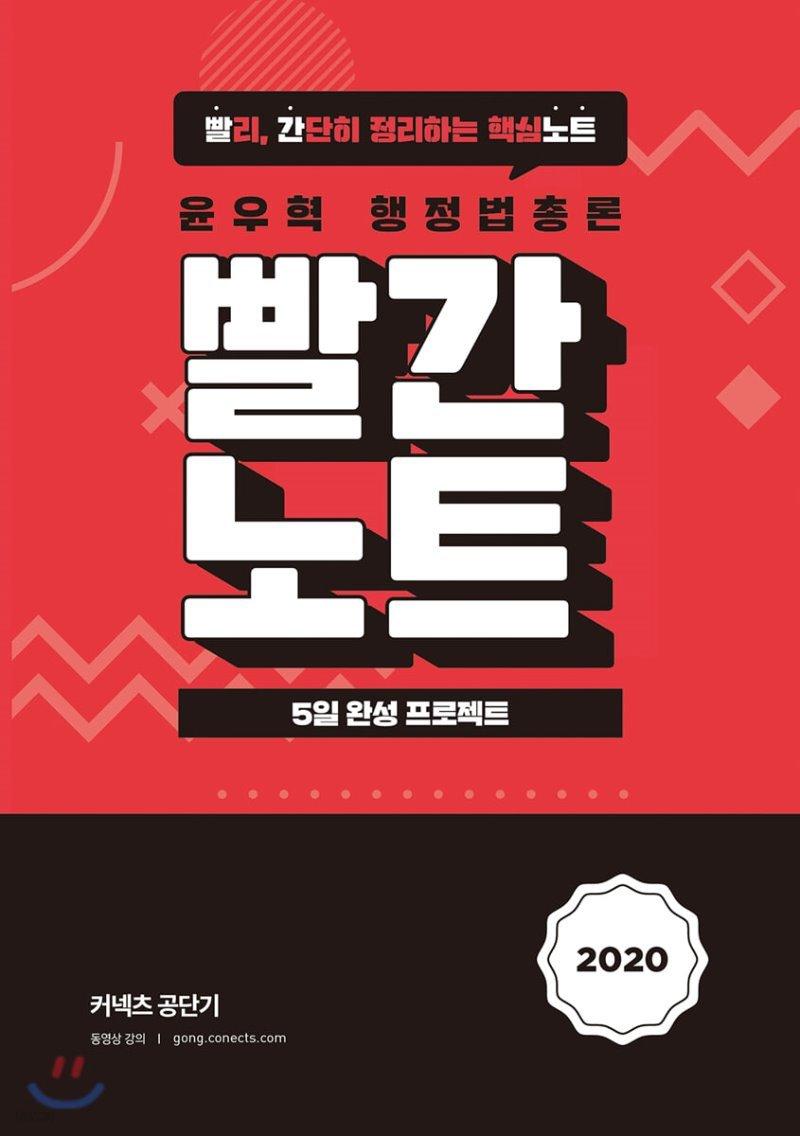 2020 윤우혁 행정법총론 빨간노트