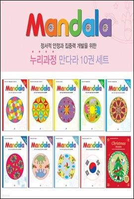 [세트] 누리과정 만다라 (총10권)