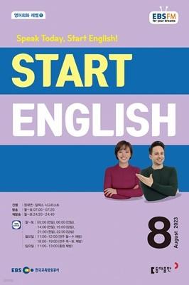 EBS FM 라디오 START ENGLISH (월간/1년 정기구독)
