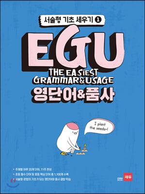 EGU 영단어&품사 - 서술형 기초 세우기 1