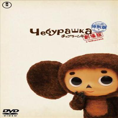 劇場版チェブラ-シカ 特別版 コレクタ-ズエディション (Cheburashka : The Movie) (Collector's Edition) (지역코드2)(2DVD)