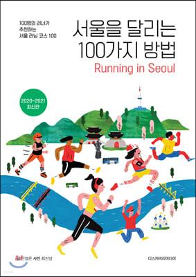 서울을 달리는 100가지 방법