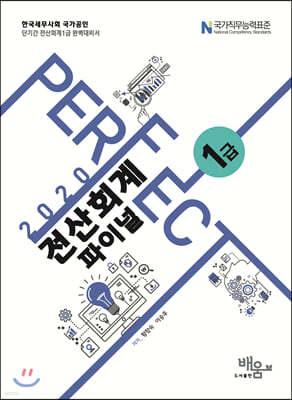 2020 Perfect 전산회계 1급 파이널