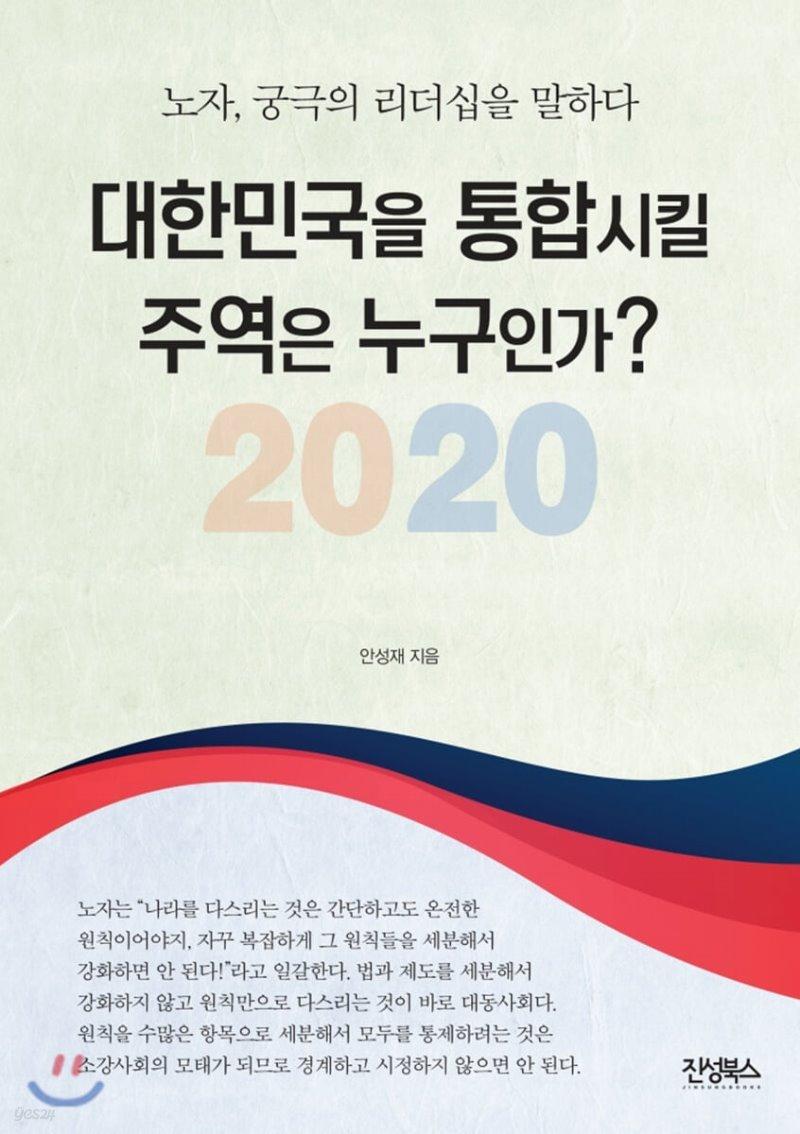 2020 대한민국을 통합시킬 주역은 누구인가?