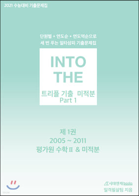 INTO THE 인투더 트리플 기출 미적분 Part 1 (2020년)