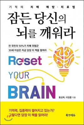 잠든 당신의 뇌를 깨워라 : 기적의 치매 예방, 치료법