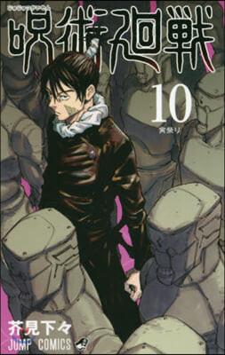 呪術廻戰 10
