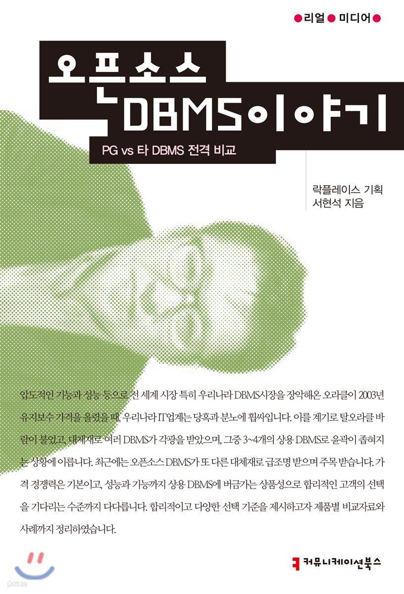오픈소스 DBMS 이야기 : PG vs 타 DBMS 전격 비교