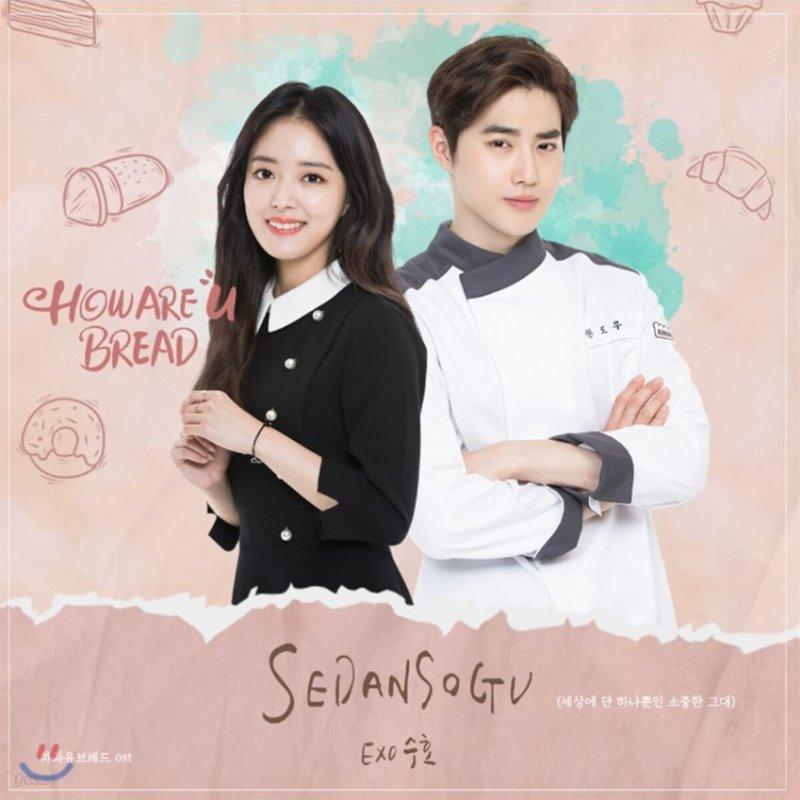 하와유브레드 OST