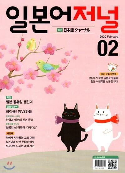 일본어저널 (월간) : 2월 [2020]