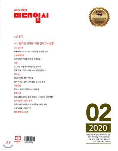 미대입시 (월간) : 2월 [2020]