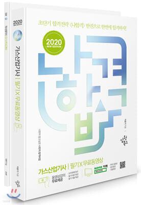 2020 나합격 가스산업기사 필기+무료동영상