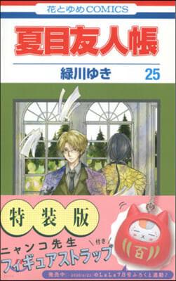 (예약도서)夏目友人帳 25 フィギュアストラップ付き特裝版