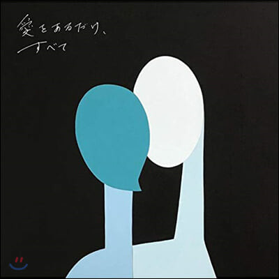 Kirinji (키린지) - 愛をあるだけ、すべて 사랑만 있을 뿐, 그게 전부야 [LP]