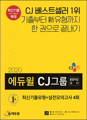 2020 에듀윌 CJ그룹 종합적성검사 최신기출유형+실전모의고사 4회