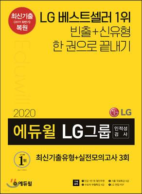 2020 에듀윌 LG그룹 인적성검사 최신기출유형+실전모의고사 3회