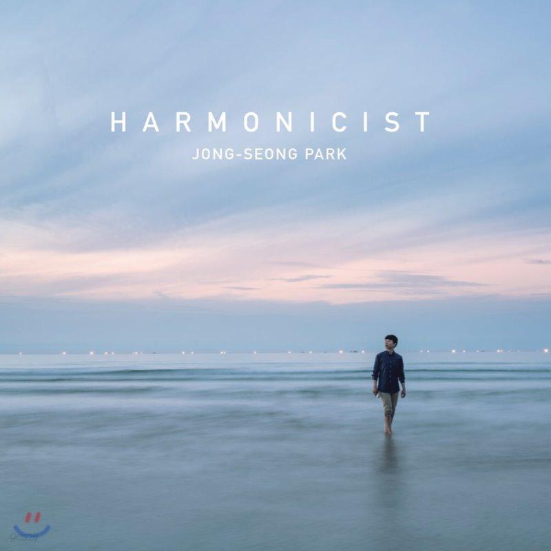박종성 - 3집 Harmonicist [하모니카 연주집] [LP]