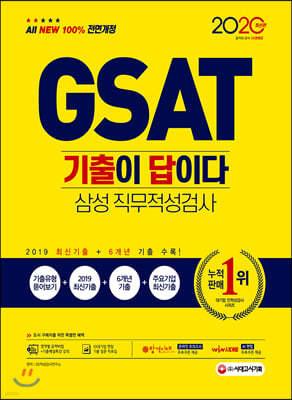 2020 All-New 기출이 답이다 GSAT 삼성 직무적성검사