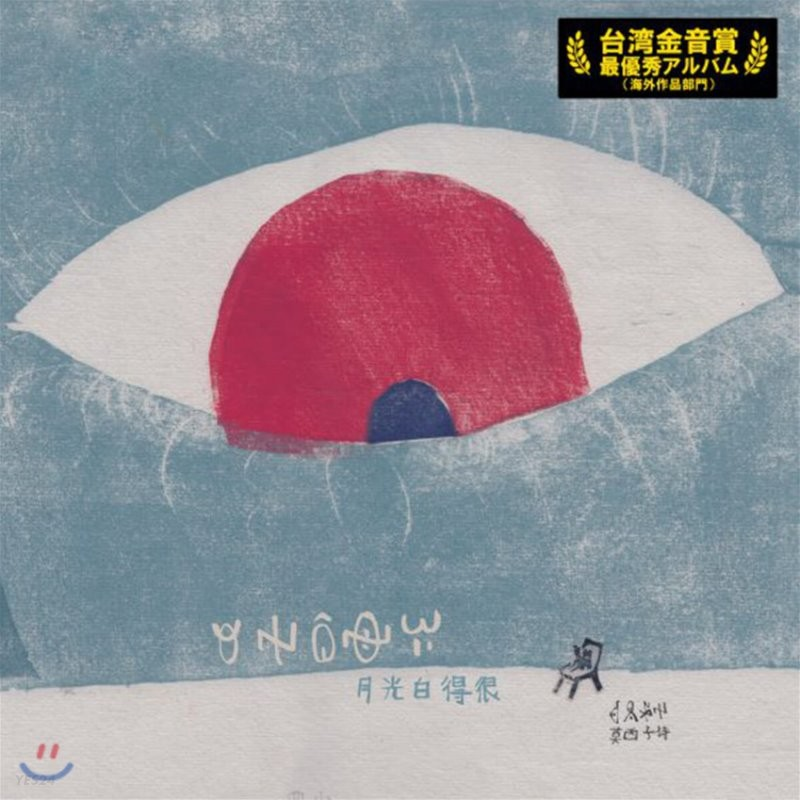 Moxi Zishi (모시 지시) - 月はとても白い 달빛은 아주 하얗다 [LP]