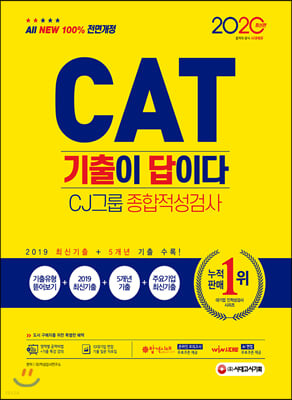 2020 All-New 기출이 답이다 CAT CJ그룹