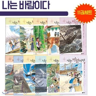 나는 바람이다 11권세트 - 우리 시대의 가장 힘 있는 이야기꾼 김남중의 첫 해양소년소설