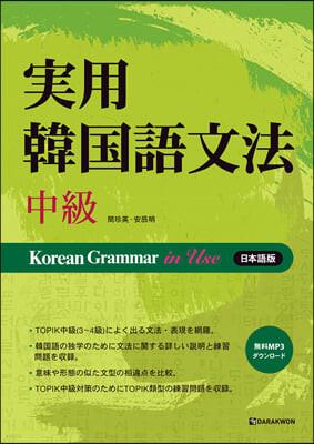 실용 한국어 문법 중급