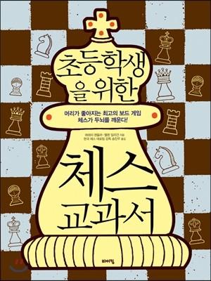 초등학생을 위한 체스 교과서