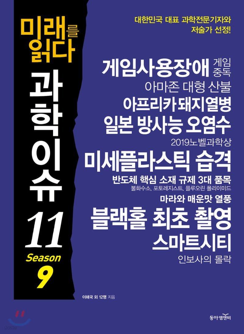미래를 읽다 과학이슈 11 SEASON 9