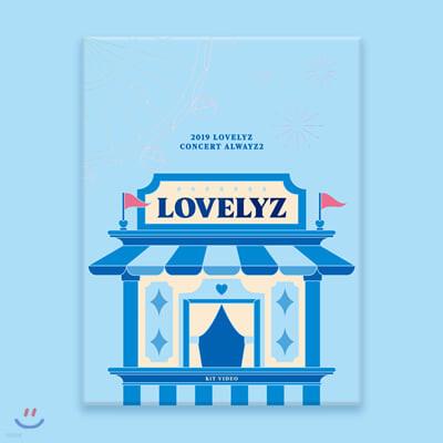 러블리즈 (Lovelyz) - 2019 LOVELYZ CONCERT ALWAYZ 2 [키트 비디오]