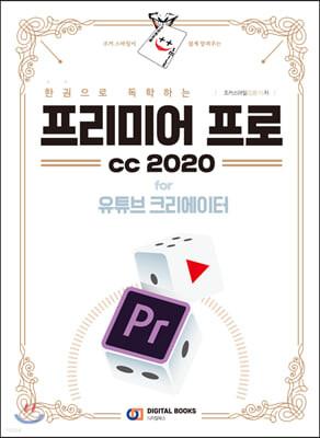 한 권으로 독학하는 프리미어 프로 CC2020