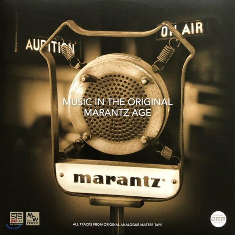 고음질 클래식과 재즈, 블루스 작품집 (Music In The Original Marantz Age) [LP]