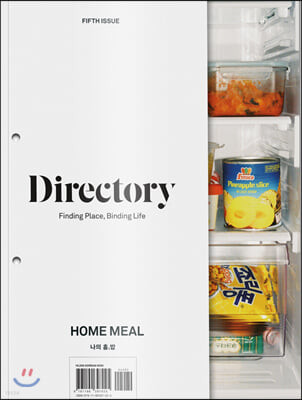 디렉토리 Directory (계간) : No.5 [2020]