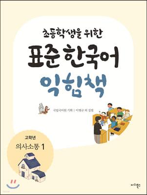 초등학생을 위한 표준 한국어 익힘책 : 고학년 의사소통 1
