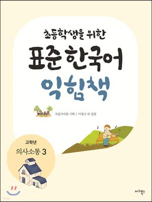 초등학생을 위한 표준 한국어 익힘책 : 고학년 의사소통 3
